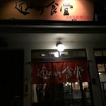 近江町食堂 - 外観
