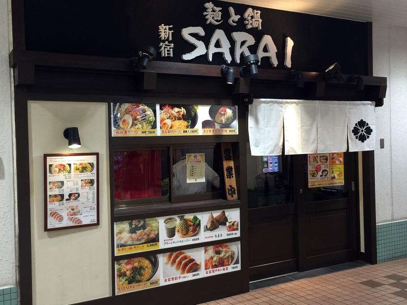 麺と鍋 新宿SARAI