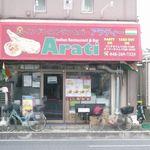 Arati - 都内は人気ラーメン店