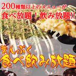 道とん堀 - お店のメニュー200種類以上が食べ放題で飲み放題!詳しい内容はホームページをご覧ください♪