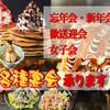 道とん堀 - 料理写真:お好み焼き道とん堀の宴会プラン「ぽんぽこ宴会」「わいわい宴会」「呑んべえ宴会」「子だぬき宴会」とお得な宴会コースあります!