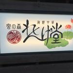 宮の森れんげ堂 -