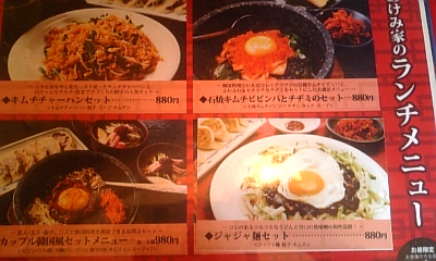 あけみ家韓国料理