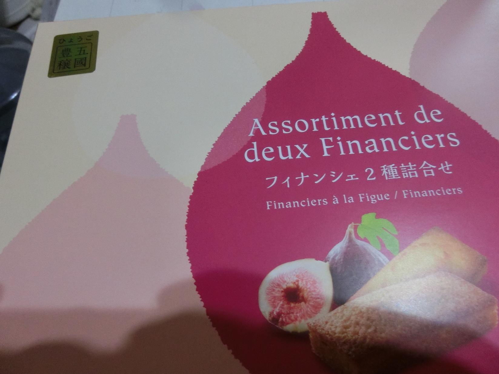 アンリシャルパンティエ 宝塚阪急店