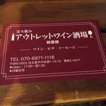 アウトレットワイン酒場 納屋橋 - ショップカード