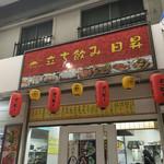 43931676 - 横浜橋商店街の青果店が一部改装して始めた立ち飲み