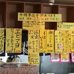 魚啓 - 魚啓(静岡県御殿場市印野)短冊メニュー