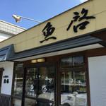 魚啓 - 魚啓(静岡県御殿場市印野)外観