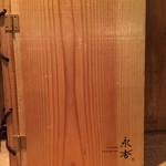 永秀 - 永秀(ながひで)都内渋谷区神泉町〜メニュー表紙
