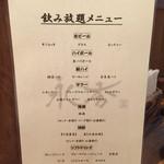 永秀 - 永秀(ながひで)都内渋谷区神泉町〜飲み放題メニュー