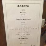 永秀 - 永秀(ながひで)都内渋谷区神泉町〜コースメニュー