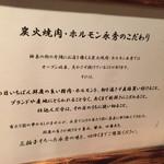 永秀 - 永秀(ながひで)都内渋谷区神泉町〜こだわり
