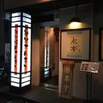 永秀 - 永秀(ながひで)都内渋谷区神泉町〜入口