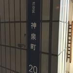 永秀 - 永秀(ながひで)都内渋谷区神泉町〜住所表示
