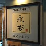 43934913 - 永秀(ながひで)都内渋谷区神泉町〜看板