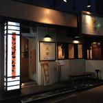永秀 - 永秀(ながひで)都内渋谷区神泉町〜外観