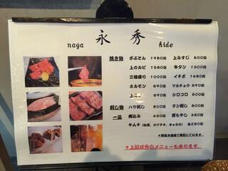 永秀 - 永秀(ながひで)都内渋谷区神泉町〜メニュー