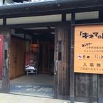 Cafe シネマ倶楽部 -