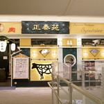 正泰苑 - 2015.10 ららぽーと豊洲店 店舗外観