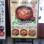 宝田水産 ミント神戸店 - 秋の季節ランチ<案内>(2015.10.29)