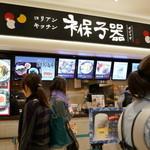 ポジャギ - 2015.10 ららぽーと豊洲1階のフードコートに出店
