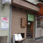麺座まねき - 麺座まねき(ファサード)