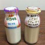 道の駅 神話の里 白うさぎ - 特撰白バラ牛乳&白バラカフェオレ 各155円
