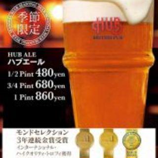 HUBのオリジナルビール