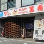 めんや 薫寿 - 店舗外観