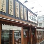 丸亀製麺 - 外観