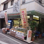 ハリマヤ - 店舗外観(2015年10月)