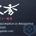 永秀 - 永秀(ながひで)都内渋谷区神泉町〜お店の名刺