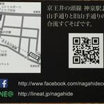 永秀 - 永秀(ながひで)都内渋谷区神泉町〜お店の名刺(地図)