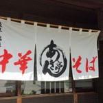 あきん亭 瑞浪本店 - あきん亭(岐阜県瑞浪市稲津町)暖簾