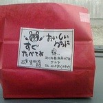 43946929 - 150918北海道 ナカヤ おいしいうちにすぐ食べてね