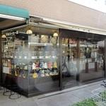 平山コーヒー店 -