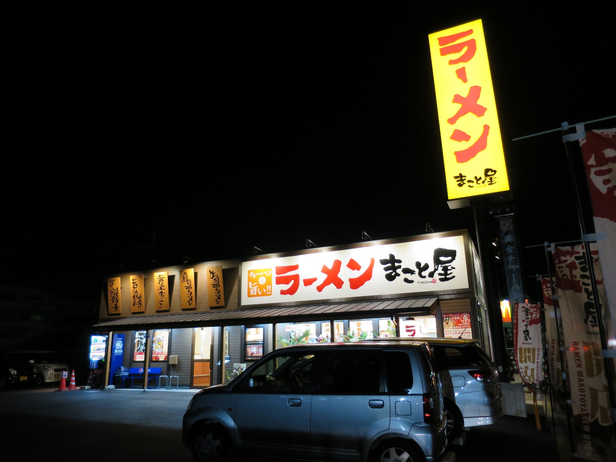 ラーメン まこと屋 岸和田三田店