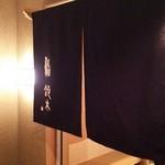 鮨 鈴木 - 暖簾