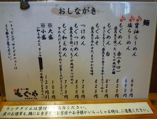 らー麺 もぐや - メニュー・表 (※2009年9月撮影)