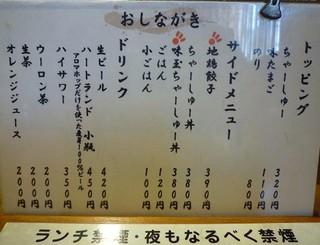 らー麺 もぐや - メニュー・裏 (※2009年9月撮影)