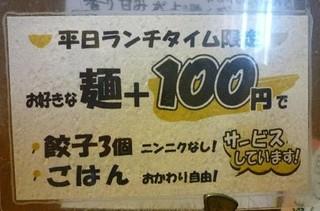 らー麺 もぐや - 平日ランチサービスPOP (※2009年9月撮影)