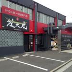 梵天丸 - 梵天丸 店舗外観  JR五日市駅北口から徒歩30分くらい。
