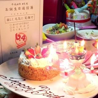 小学校でお誕生日をサプライズ♪お祝い事は当店で!