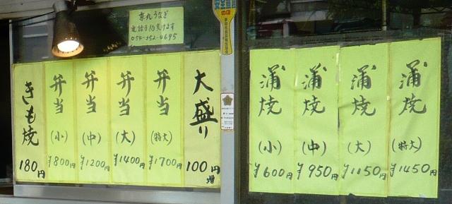 京丸 万世町店 name=