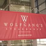 ウルフギャング・ステーキハウス - 看板