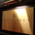 ウルフギャング・ステーキハウス - プレート