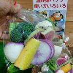かん太村 - 温野菜パックも販売開始