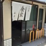 今井食堂 - 店舗入口
