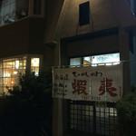 蝦夷 - 店舗外観