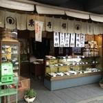 御菓子司 東寺餅 - 2015年11月1日。訪問